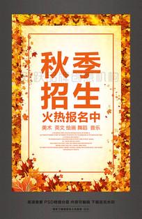 秋季招生宣传活动海报
