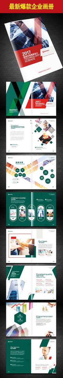 时尚商务企业宣传画册