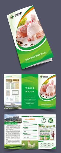 企业宣传绿色三折页