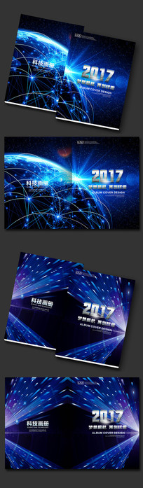 全球科技发布会画册封面