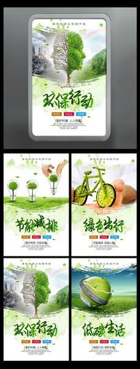 全套绿色水墨水彩创意环保海报