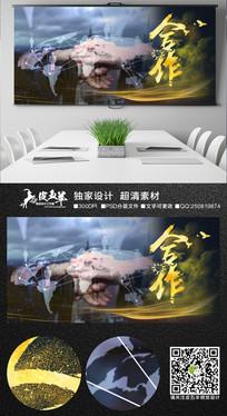商务企业文化合作海报