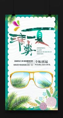 沙滩风夏季促销海报
