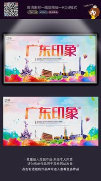 时尚炫彩广东印象旅游海报