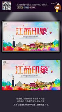 时尚炫彩江苏印象旅游海报