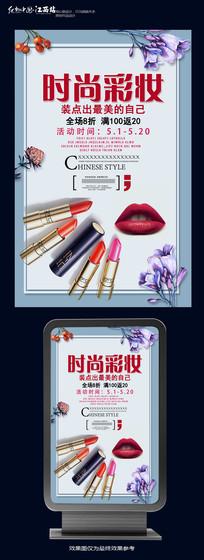 时尚彩妆海报宣传设计