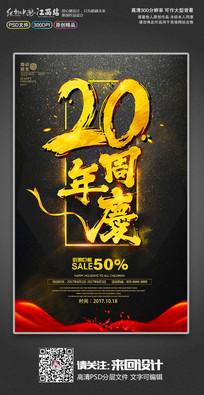 时尚大气20周年庆宣传海报