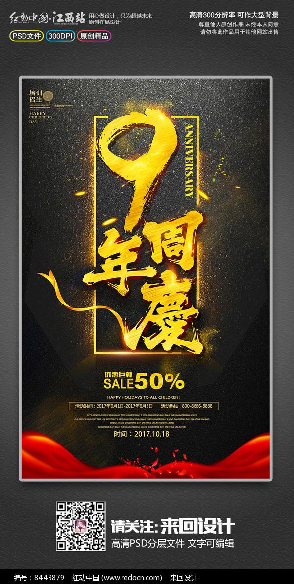 时尚大气9周年庆宣传海报图片