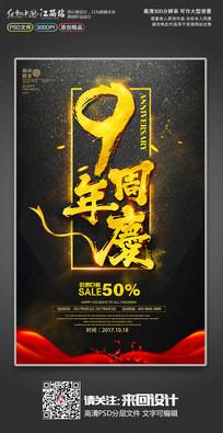 时尚大气9周年庆宣传海报