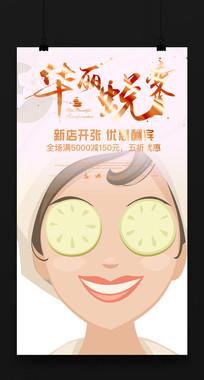 时尚美容馆宣传海报设计