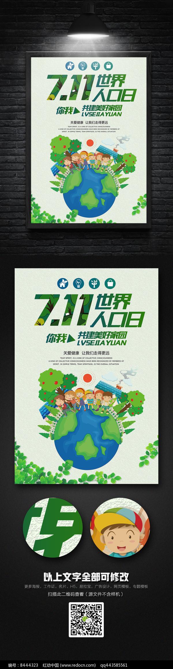 手绘世界人口日主题海报图片