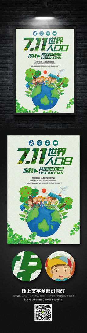 手绘世界人口日主题海报