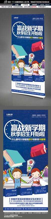 水彩秋季招生宣传展架设计