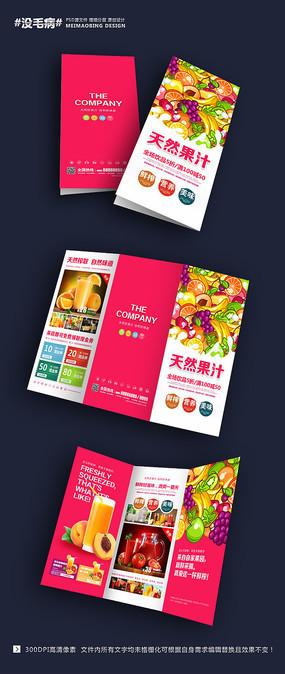 水果饮料创意宣传折页