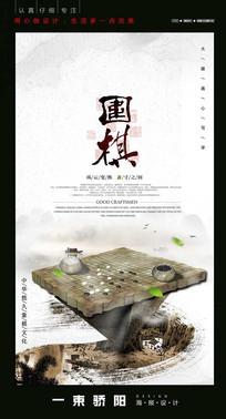 围棋宣传海报设计 PSD