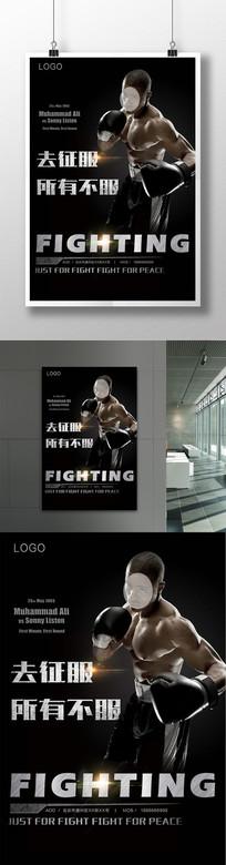 武术搏击运动拳击健身招生海报