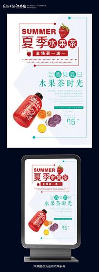 夏季果茶海报设计