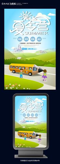 夏令营促销海报设计