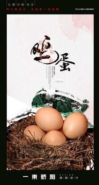 乡村土鸡蛋宣传海报设计