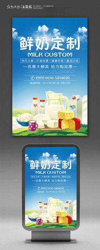 鲜牛奶定制宣传海报
