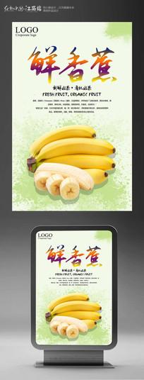 鲜香蕉水果海报