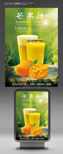 鲜榨果汁创意海报设计