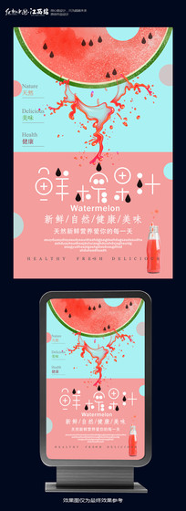 鲜榨果汁海报设计