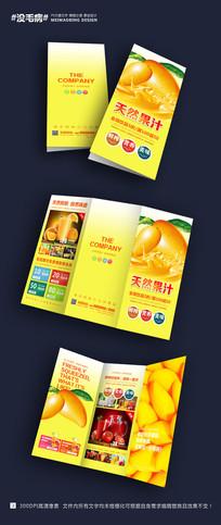 鲜榨芒果汁冷饮店宣传单折页