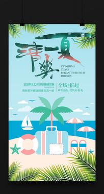 小清新夏天促销海报