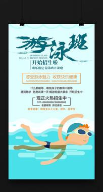 夏日游泳班招生海报