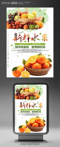 新鲜水果宣传海报设计
