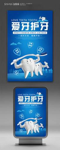 牙齿健康牙科牙医宣传海报