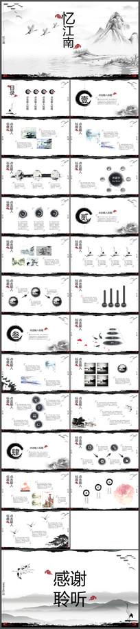 忆江南水墨中国风PPT模板