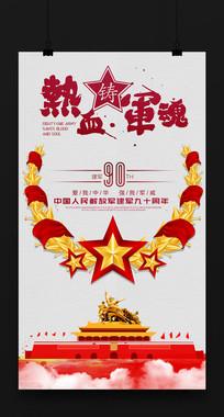 质感81建军节海报