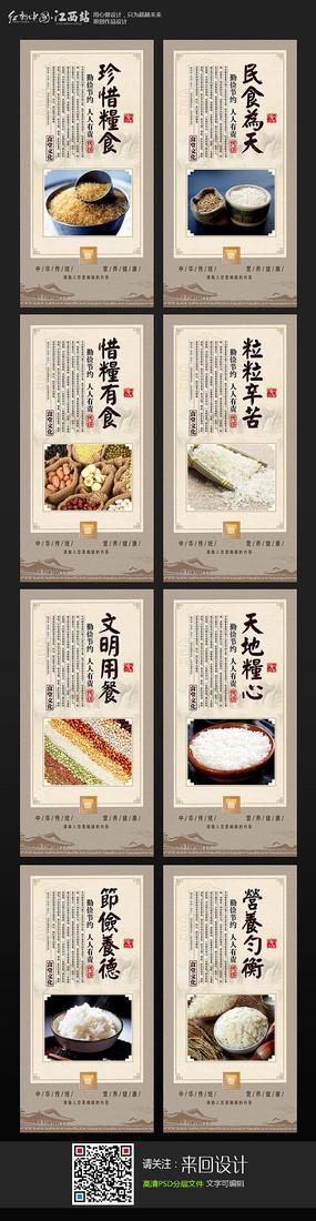 中国风创意食堂文化展板