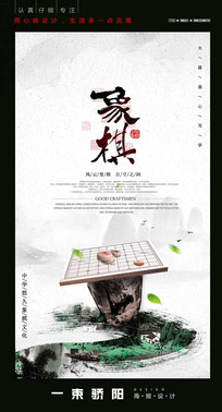 中国风象棋海报设计