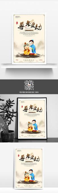 中国风校园文化展板之尊老爱幼
