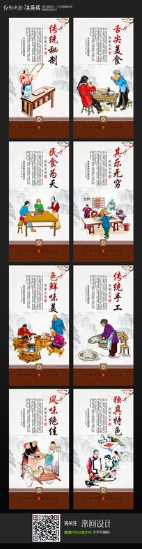 中国风饮食文化展板