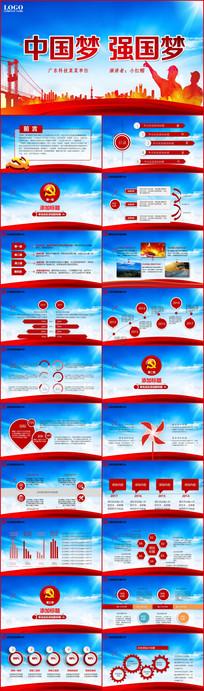 中国梦强国梦PPT