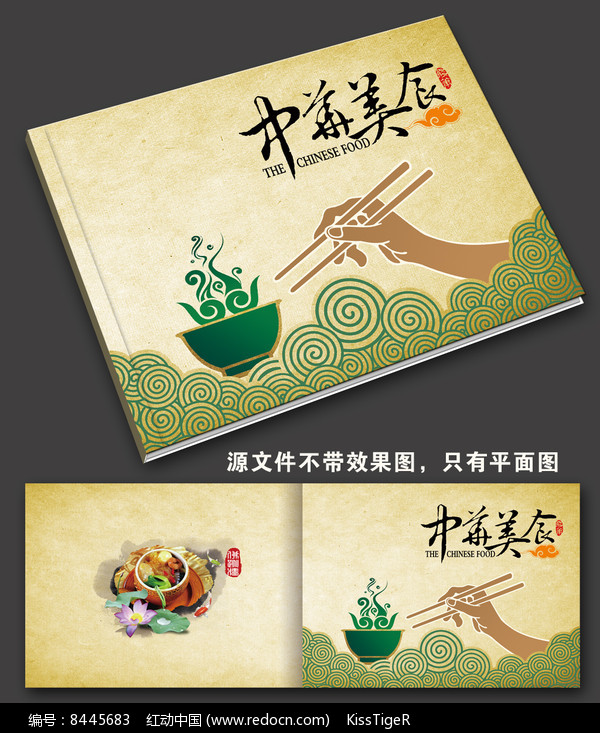 中华美食画册封面图片
