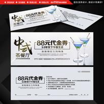 中式茶餐厅代金券