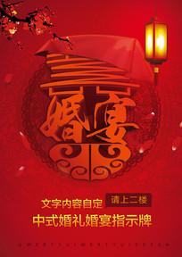 中式婚宴水牌模版