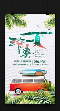 棕榈树夏天海报