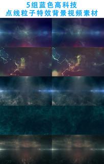5组蓝色高科技点线粒子视频