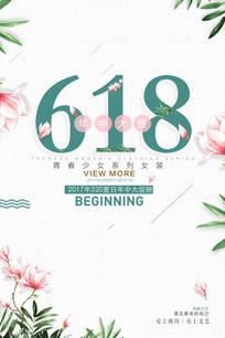 618年中庆海报设计