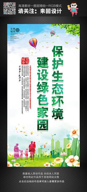 学校展板 春天来了小报环保绿色家园板报  共建绿色南宁公益广告背景图片