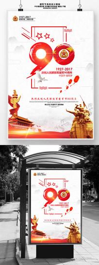八一建军90周年宣传海报设计