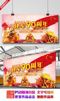 八一建军节活动背景展板设计