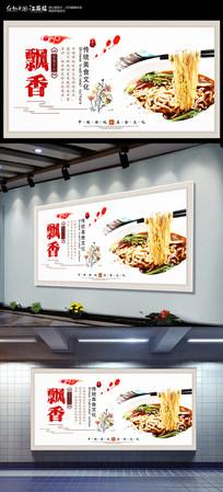 餐馆面馆美食文化宣传展板