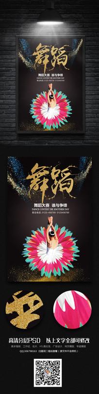 创意芭蕾舞舞蹈比赛海报设计